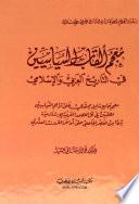 معجم ألقاب السياسيين في التاريخ العربي و الإسلامي