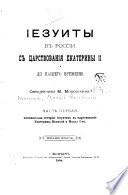 Иезуиты в России, с царствованія Екатерины II-й и до нашего времени