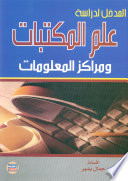 المدخل لدراسة علم المكتبات ومراكز المعلومات