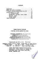 Советские детские журналы 20-х годов