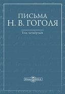 Pdf Письма Н. В. Гоголя Telecharger