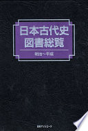 日本古代史図書総覧