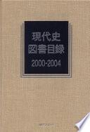 現代史図書目録 2000-2004