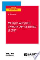 Международное гуманитарное право и СМИ. Учебное пособие для вузов