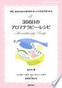 366日のアロマテラピー・レシピ