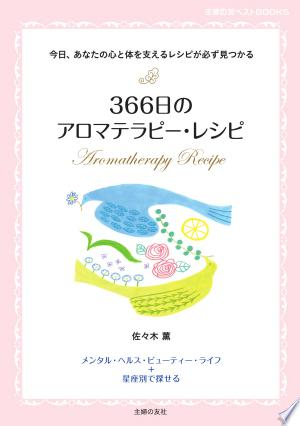 Download 366日のアロマテラピー・レシピ Free Books - Dlebooks.net