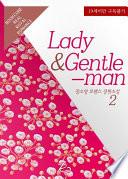 레이디 앤 젠틀맨 (Lady & Gentleman) 2 (완결)