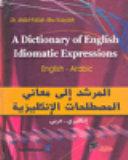 مرشد إلى معاني المصطلحات الإنكليزية، إنكليزي - عربي