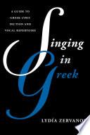 Singing in Greek Book