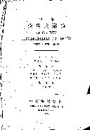 Zhonghua Han Ying da ci dian Book