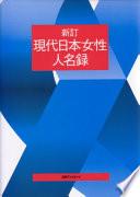現代日本女性人名録