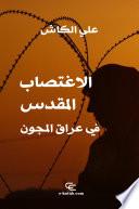 الاغتصاب المقدس في عراق المجون