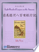 Read Online Eight Hundred Leagues on the Amazon (亞馬遜河八百哩航行記) For Free