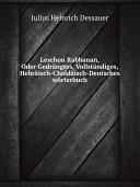 Leschon Rabbanan, Oder Gedr?ngtes, Vollst?ndiges, Hebr?isch-Chald?isch-Deutsches w?rterbuch.
