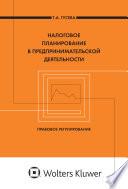 Налоговое планирование в предпринимательской деятельности: правовое регулирование. Монография