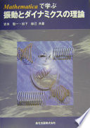 Cover image of Mathematicaで学ぶ振動とダイナミクスの理論