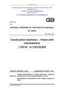 Pdf GB/T 25627-2010: Translated English of Chinese Standard. (GBT 25627-2010, GB/T25627-2010, GBT25627-2010)