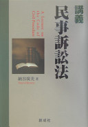 Cover image of 講義・民事訴訟法