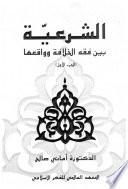 الشرعية بين فقه الخلافة الإسلامية وواقعها، ج1