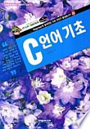 C언어 기초(2008)(IT Cookbook for Beginner 78)