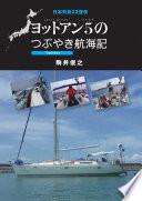 ヨットアン5 つぶやき航海記 1
