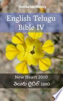 English Telugu Bible IV