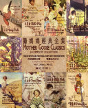 08 - Mother Goose Classics, 10-Volume Set (Traditional Chinese Tongyong Pinyin with IPA)