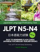 Easy to Remember Flash Cards Japanese Vocabulary Builder Books Full JLPT N5 N4 Kanji Dictionary English Bulgarian Book
