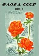Флора СССР Book