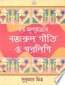 Naba Mulyaaney, Nazrul Geeti Swaralipi