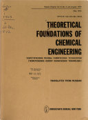 Theoretical Foundations of Chemical Engineering Book