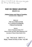 转型中的中国政治与中国政治学发展国际研讨会论文汇编