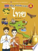 The Asean Way : ไทย