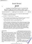 Soviet Physics, JETP