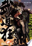《武道狂之詩》卷九 鐵血之陣