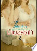 แฝดสาวบำเรอสวาท 2
