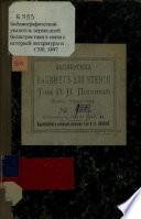 Библиографический указатель переводной беллетристики в связи с историей литературы и критикой