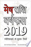 Mesh Rashi Varshfal 2019