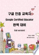 Google Certified Educator 1