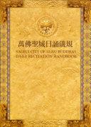 Daily Recitation Handbook