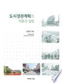 도시경관계획의 이론과 실천