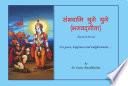 Sambhavami Yuge Yuge (Bhagavadgita) Hindi-Sanskrit
