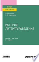 История литературоведения 2-е изд., пер. и доп. Учебник и практикум для вузов