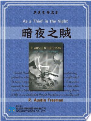 Download As a Thief in the Night (暗夜之賊) Free Books - Reading New Books