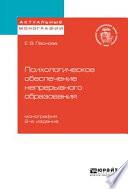 Психологическое обеспечение непрерывного образования 2-е изд. Монография