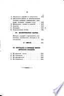 Алфавитный систематический каталог библиотеки С.П.Б. Практическаго Технологическаго Института