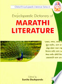 Encyclopaedic Dictionary of Marathi Literature
