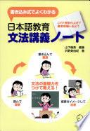 日本語教育文法講義ノート