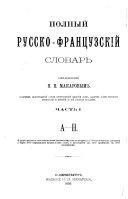 Dictionnaire russe-français complet ...
