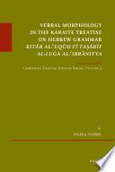 Verbal Morphology In The Karaite Treatise On Hebrew Grammar Kit B Al Uq D F Ta R F Al Lu A Al Ibr Niyya